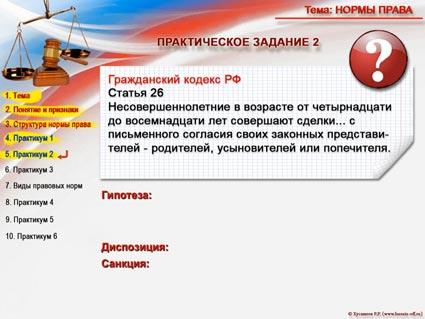 Еще по теме Вопрос 22. Гражданство Российской Федерации