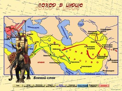 Контурная Карта Поход Александра Македонского На Восток