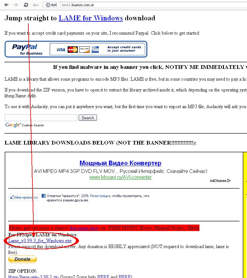 LAME 3.98.2 СКАЧАТЬ БЕСПЛАТНО